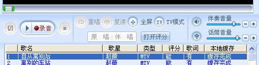 免费唱歌评分软件详细使用操作