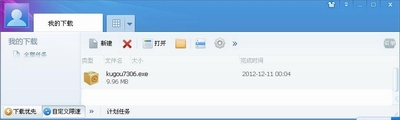 酷狗音乐盒2013官方免费下载及安装(图文教程)